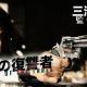 Supercell、『ブロスタ』Vシネ風ショートフィルムを公開! 巨匠・三池崇史と帝王・哀川翔のゴールデンコンビが再結成!