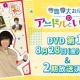 ボルテージ、『アニドルカラーズ』の声優テレビ番組「寺島惇太お兄さんのアニドルといっしょ!」DVD第1巻発売 2期の放送も決定