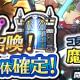 スクエニ、『ディアホライゾン』でTVアニメ「魔法陣グルグル」とのコラボを開始! 「ユニットステップアップ」召喚に☆5「ニケ」と「ククリ」が登場