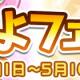 セガ、『ぷよぷよ!!クエスト』で「ぷよフェス」開催! 新キャラ「スカイパレードのヴィオラ」「大自然を巡るソラ」登場!