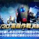 テンセント、『コード:ドラゴンブラッド』で新たな対人戦モード「雷霆作戦」を実装! マイホームを建設する機能も登場