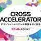 ミクシィ、アクセラレータープログラム「CROSS ACCELERATOR」を募集開始 革新的アイディアや技術を持つ企業とポストソシャゲ事業の共創目指す