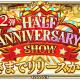 スクエニとアカツキ、『ロマサガRS』で「Half Anniversary Show 第2弾」を開始…ロックブーケの日を記念したピックアップも!