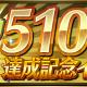 ガンホー、『パズル&ドラゴンズ』で「5100万DL達成記念イベント!!」を2月4日より開催! 魔法石や王冠など豪華報酬がもらえる期間限定ダンジョンが登場!