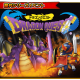 スクエニ、『星のドラゴンクエスト』で「ドラゴンクエストI」のボス「りゅうおう」を倒すイベントを開催 あの「ラダトーム」装備が手に入る!