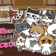 JOE、猫おもてなしゲーム『注文の多いブサ猫軒』のAndroid版をリリース 登場する猫は60種類