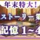 アニプレックス、『マギアレコード 魔法少女まどか☆マギカ外伝』で本日15時よりメンテナンス…メインストーリー第6章を追加