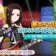 ブシロードとCraft Egg、『ガルパ』で「新エリア公開カウントダウンログインキャンペーン!」を8月28日より開催
