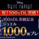 タイトー、『ディズニー ミュージックパレード』が100万DLを突破! 記念に「1000ジュエル」をプレゼント!