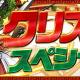 ガンホー、『パズル&ドラゴンズ』で「クリスマススペシャル!!」を12月17日より開催! 記念ダンジョンやガチャドラ降臨、SPダンジョン一度きりの超絶経験値など