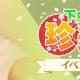 ブシロード、『スクスタ』で11月6日よりストーリーイベント「下町巡り珍道中」を開催 「【UR】小泉花陽」「【SR】小原鞠莉」「【SR】宮下愛」が報酬に!