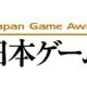 CESA、日本ゲーム大賞2018「アマチュア部門」受賞12作品を決定…「大賞」を含む各賞は9月22日に発表予定