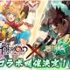 Happy Elements、『ラストピリオド』で対戦格闘ゲーム『GUILTY GEAR Xrd REV 2』とのコラボレーションを開始!