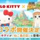 in Motion、『ねこ島日記』がサンリオの人気キャラクター「ハローキティ」とコラボ! 猫カフェ「猫喫茶 空陸家」とのコラボも開催