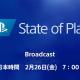 SIE、新情報発表・動画配信番組「State of Play」を26日朝7時から配信!