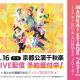 DMM、「MANKAI STAGE『A3!』~SPRING & SUMMER 2018~」京都公演千秋楽を劇場からリアルタイムで配信
