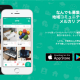 メルカリ、子会社ソウゾウが地域コミュニティアプリ「メルカリ アッテ」のAndroid版を提供開始 iOS版では『ポケモンGO』対応のアップデートも!