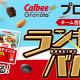 ガンホー、『パズドラレーダー』でランキングバトル「Calbee グラノーラプラスプロテインin」杯【チーム合計★40以下】を6月4日より開催!
