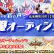 Rekoo Japan、『ファンタジードライブ』×クレール企画「声優オーディション」を開催