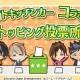 コーエーテクモ、『ときめきレストラン☆☆☆』で2月より開始予定の「アニメイトカフェキッチンカー」とのコラボを記念したゲーム内イベントを開始