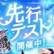 X-LEGEND ENTERTAINMENT、『幻想神域 -Link of Hearts-』でAndroid版先行テストを開催 テストプレイヤーの募集も受付中