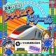 クオンと日進研、『電車パズル!トッキュウドリーム』で、いすみ鉄道との特別コラボ企画を実施