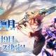 MorningTec Japan、スマホ向け次世代ファンタジーRPG『神無月』の配信日を4月9日に決定! App Storeでの予約注文も本日から受付開始