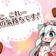 アピリッツ、『ひねもす式姫』で初のバレンタインイベントを開催 式姫達から「チョコ」のプレゼント!?