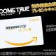 イザナギゲームズ、『Death Come True』の制作発表会を記念してTwitterでプレゼントキャンペーンを実施 Amazonギフト券5000円分を3名にプレゼント