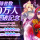 USERJOY JAPAN、『sin 七つの大罪 X-TASY』事前登録者数が30万人を突破! 6月2日リリース決定、ストアで事前予約開始