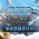GAMEVIL COM2US Japan、戦略MMORPG『ガーディウス・エンパイア(GARDIUS EMPIRE)』の事前登録キャンペーンを開始!