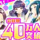 Donuts、『Tokyo 7thシスターズ』で会員数40万人突破キャンペーンを開始 「ココロドキドキマジカルステージ」も開催中!