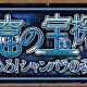 アソビモ、『アヴァベル ルピナス』で期間限定イベント「洞窟の宝探し」開催! 強化したいステータスの「魂晶」をゲット