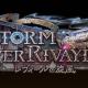 Cygames、『シャドウバース』でアップデートメンテを9月24日に実施…新カードパック「Storm Over Rivayle / レヴィールの旋風」プレリリースなど