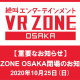 バンダイナムコアミューズメント、「VR ZONE OSAKA」を10月25日に閉場
