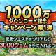 スクエニ、『ドラゴンクエストタクト』で「1000万DL記念キャンペーン」第1弾を開始 記念クエストとログボで最大で「ジェム6000個」をGET!