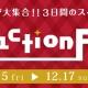 アニメ・ゲームとのコラボイベント「アトラクションフェスタ」が12月15日より開催…『カクテル王子』『キンプリ』『テイルズ オブ リンク』など