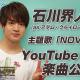 文化放送エクステンド、『BUSTAFELLOWS』の主題歌がYouTubeにて公開! 歌唱を担当する石川界人さんのコメントも