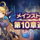 任天堂とCygames、『ドラガリアロスト』でメインストーリーに第10章「魔神再誕」を9月12日15時より追加