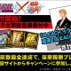 サムザップ、『戦国炎舞 -KIZNA-』で7月12日より開始するアニメ「BLEACH」コラボ企画の事前登録キャンペーンを実施!