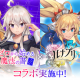 Aiming、アクションRPG『ルナプリ from 天使帝國』がTVアニメ『ゼロから始める魔法の書』とのコラボイベントを開催
