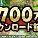 スクエニ、『ドラゴンクエストタクト』が700万DL突破!「ジェム1,500個」がもらえる記念クエストを11日より開催!
