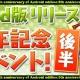 ガンホー、『パズル&ドラゴンズ』で「Android版リリース5周年記念イベント(後半)!!」を18日より開催 「5周年記念プレゼント」ダンジョン登場!