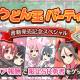 オルトプラス、『ゆゆゆい』で「『勇者である』シリーズ書籍発売記念キャンペーン」を開催!