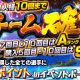 KONAMI、『プロ野球スピリッツA』で「自チーム確定スカウト」「Aランク以上確定スカウト」を開催!