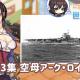Yostar、『アズレン』WEB動画コンテンツ「三笠大先輩と学ぶ世界の艦船」第13集で空母「アーク・ロイヤル」を紹介