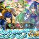 任天堂、『ファイアーエムブレム ヒーローズ』で「絆英雄戦 ~エリンシア&ネフェニー~」ピックアップ召喚を開始!