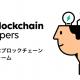 LINE系のLVC、ブロックチェーンサービス開発PF「LINE Blockchain Developers」を提供開始