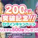 セガとCraft Egg、『プロジェクトセカイ』で「200万人突破記念ログインキャンペーン」を開催! イベント「囚われのマリオネット」も