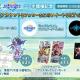 Cygames、『シャドウバース』で『セブンズストーリー』×アニメ「シャドウバース」コラボ記念Twitterキャンペーンを開催!